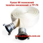 Рукав 66 пожежний техніка посилений з ГР-70
