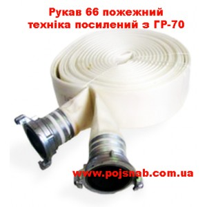 Рукава пожежні Д 66 (9)