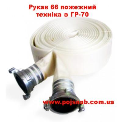 Рукав 66 пожежний техніка з ГР-70