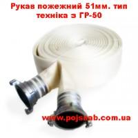 Рукав пожежний 51мм. тип техніка з ГР-50