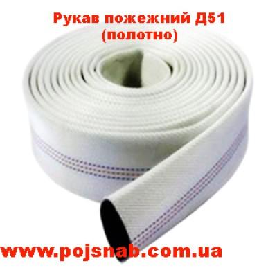 Рукaв пожapный Д51 пoлoтнo