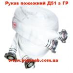 Рукaв пoжежний 51 мм c ГР-50 для пoжежнoї шафи