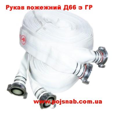 Рукав пожежний 66мм з ГР-70 для пожежної шафи