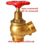 Кран пожежний ДУ-25латунний