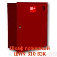 Шафа пожежна ШПК-310 ВЗК