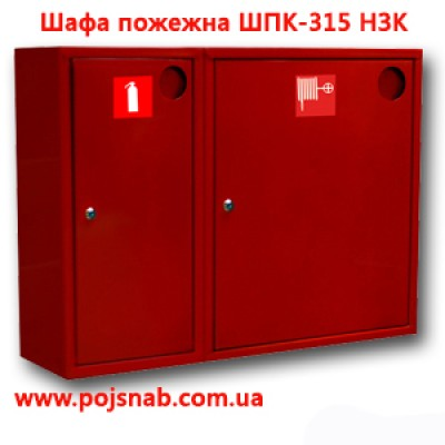 Шафа пожежнаШПК-315 НЗК