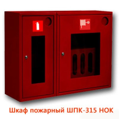 Шафа пожежна ШПК-315 НОК