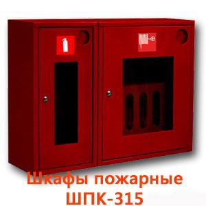 Шкафы пожарные ШПК-315 для пожарного крана и 1-го огнетушителя (9)