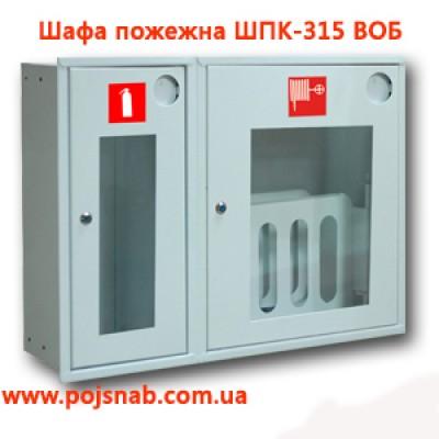 Шафа пожежна ШПК-315 ВОБ