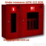 Шафа пожежна ШПК-315 ВОК