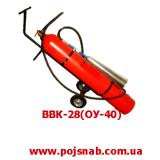 Огнетушитель углекислотный ОУ-40(ВВК-28)
