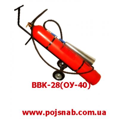 Вогнегасник вуглекислотний ВВК-28(ОУ-40)