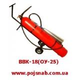 Огнетушитель углекислотный ОУ-25(ВВК-18)