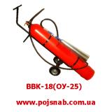 Вогнегасник вуглекислотний ОУ-25(ВВК-18)