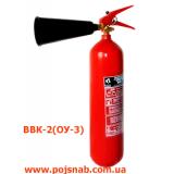 Вогнегасник вуглекислотний ОУ3 (ВВК2)