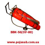 Огнетушитель углекислотный ОУ–80(ВВК-56)