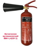 Огнетушитель углекислотный ВВК-1,4 (ОУ 2)