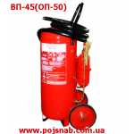 Вогнегасник порошковий ОП 50 (ВП 45) ✰✰✰✰✰