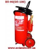 Огнетушитель порошковый ОП-100(ВП-90)✮✮✮✮✮
