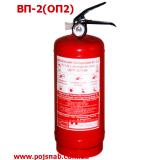 Огнетушитель порошковый ОП2(ВП2) ✰✰✰✰✰