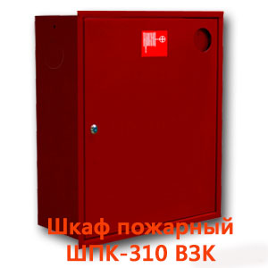 Шафа пожежна ШПК-310 НЗК