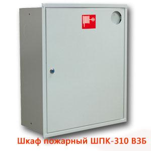 Шафа пожежна ШПК-310 ВЗБ