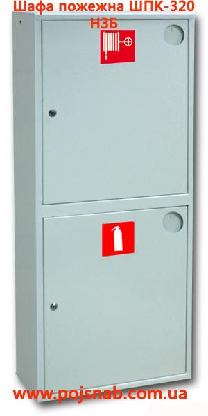 Шафа пожежна ШПК-320 НЗБ