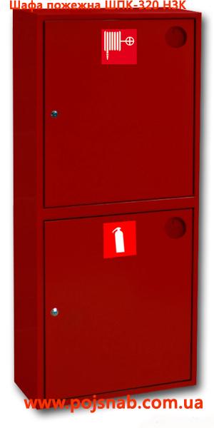 Шафа пожежна ШПК-320 НЗК