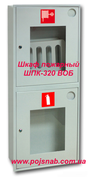 Шафа пожежна ШПК-320 ВОБ