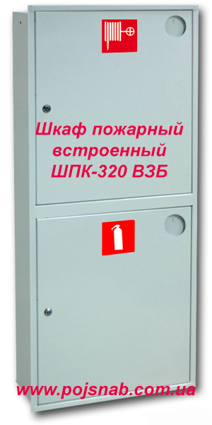 Шафа пожежна вбудована ШПК-320 ВЗБ