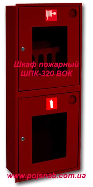 Шафа пожежна ШПК-320 ВОК