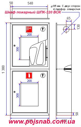 Схема шафа пожежна ШПК-320 ВОК